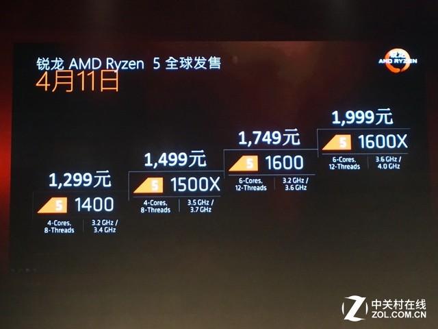 强势来袭 锐龙AMD Ryzen 5系列CPU发布