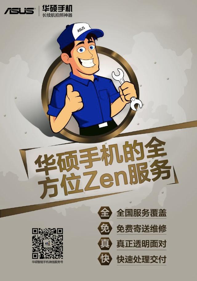 又快又好!华硕手机Zen服务打造金牌售后