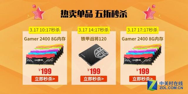 有货有Ti度 影驰品牌日内存SSD免费送!