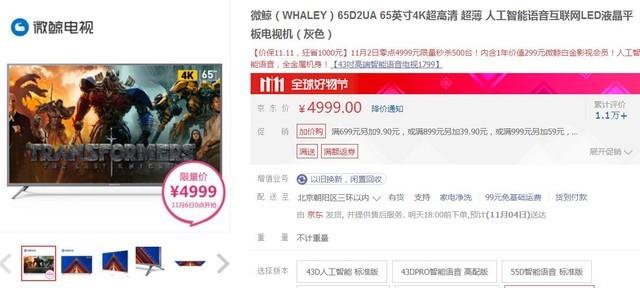 超薄4K人工智能 微鲸65吋电视京东4999元