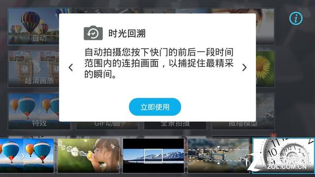 华硕Zenfone Selfie