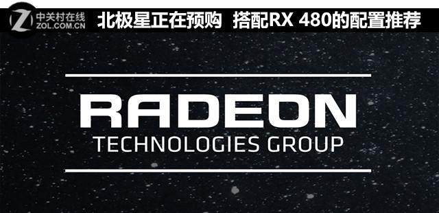 北极星正在预购 搭配RX 480的配置推荐