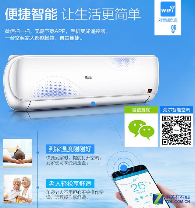 呵护家人呼吸健康 海尔空调下单享优惠