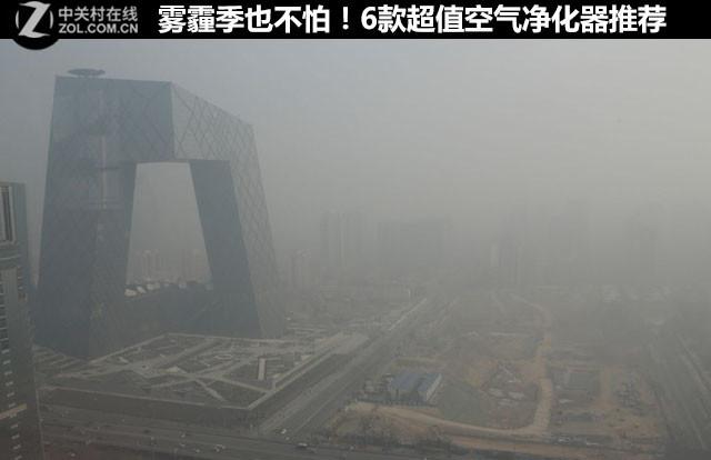 雾霾季也不怕!6款超值空气净化器推荐