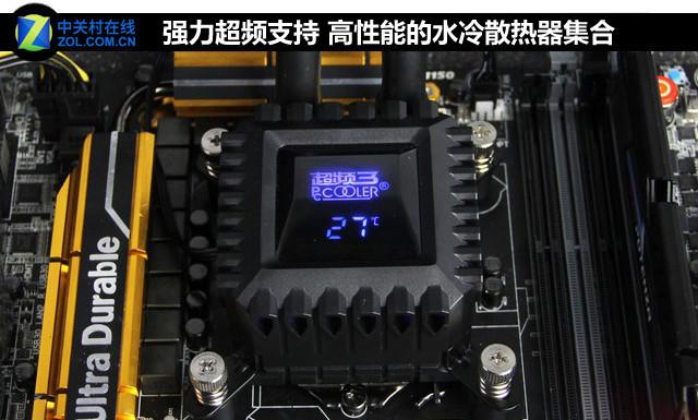 强力超频支持 高性能的水冷散热器集合