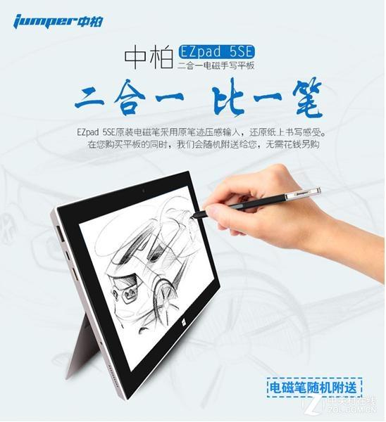 电磁手写黑科技 中柏EZpad 5SE酷玩平板