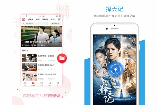 4.19佳软推荐:追剧党必备五款App