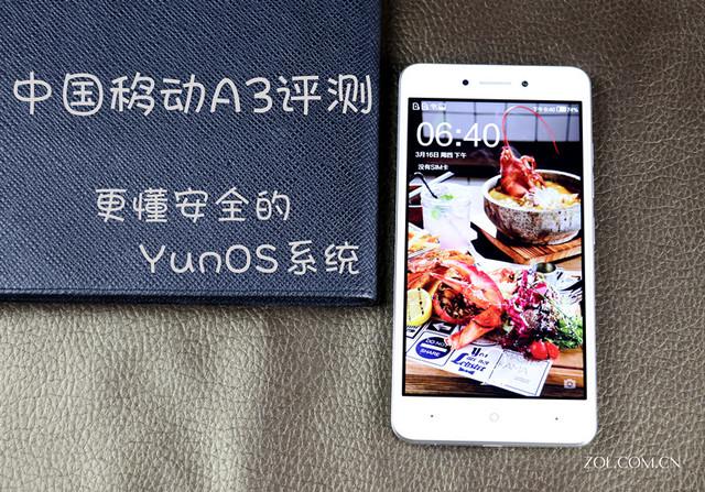 更懂安全的YunOS系统 中国移动A3评测(待审误发)