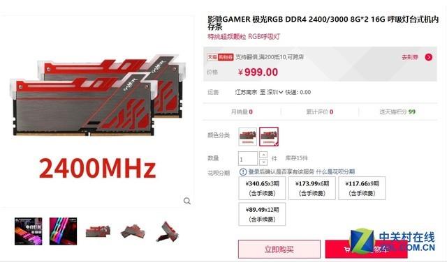 影驰GAMER 极光RGB内存热卖999元!