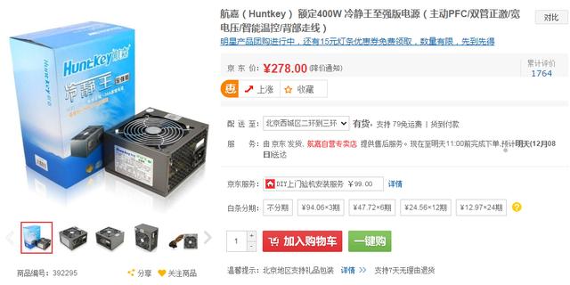 E3+GTX960用它妥妥的 冷静王400W电源