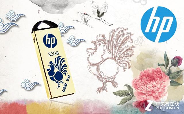 鸡年贺吉祥 HP x733w限量生肖U盘上市