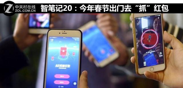 """智笔记20:今年春节出门去""""抓""""红包"""