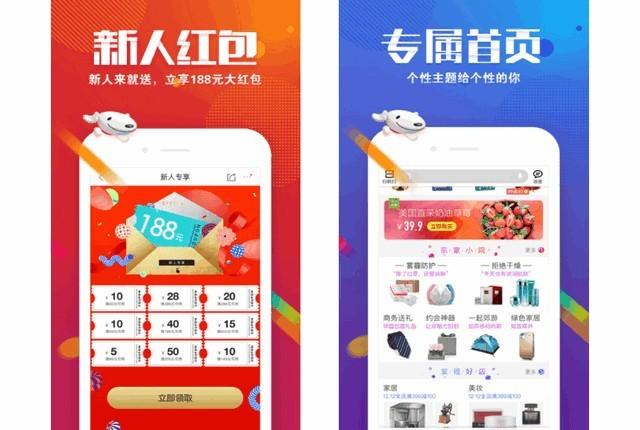 4.21佳软推荐:时下最好用的五个购物App
