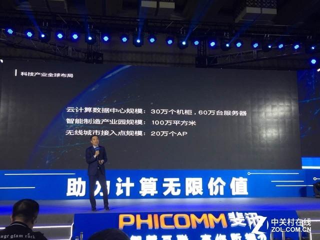 斐讯北京数据中心正式开业 夯实金三角战略