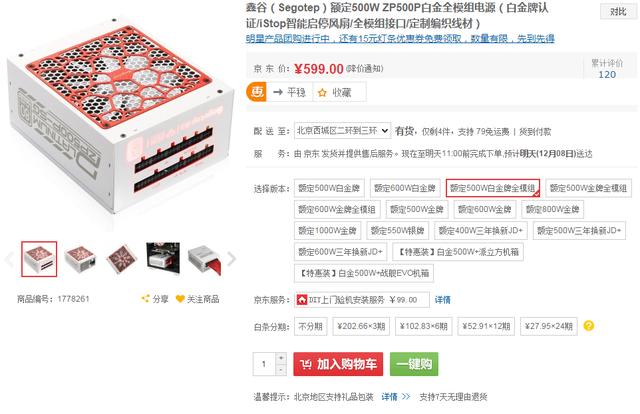 骚气的高端编织线材 ZP500P-SG电源热卖
