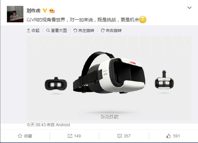 加入VR战场 一加手机将推VR头戴设备