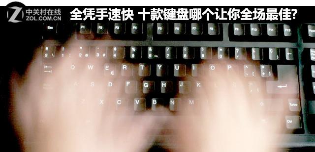 全凭手速快 十款键盘哪个让你全场最佳?