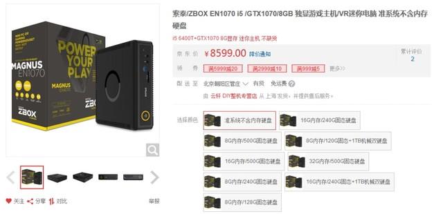 双旦狂欢 索泰ZBOX三重钜惠来袭