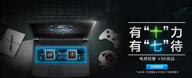 笔电新时尚 炫龙毁灭者X55电竞轻奢有内涵