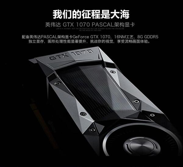 GTX1070 8G独显游戏本不到8K受电竞玩家青睐
