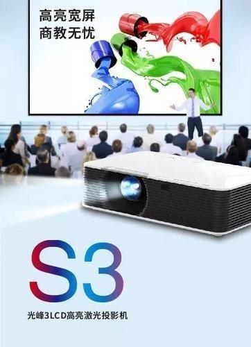 光峰3LCD高亮激光投影机S3系列新品上市