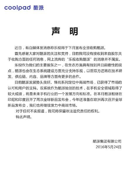 酷派发声明否认被乐视收购 称有更多合作