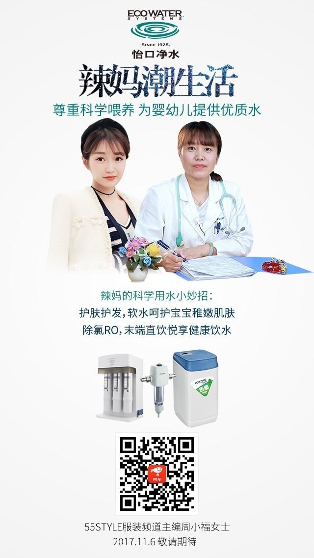 《辣妈潮生活》之婴幼儿如何科学饮水 即将上线