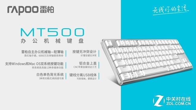 大道至简 师展自如 雷柏MT500办公背光机械键盘上市