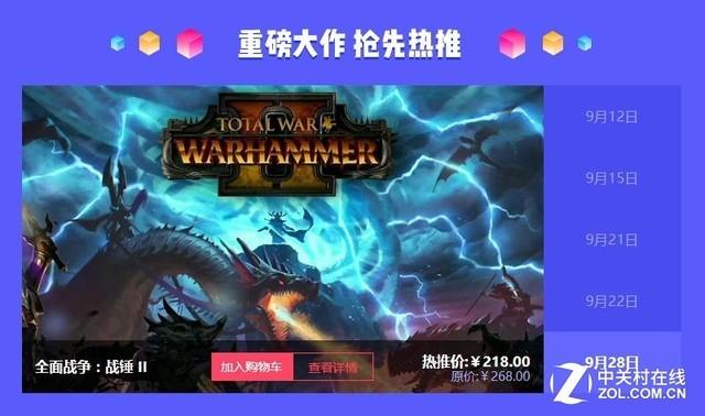 暖场十一 杉果10万Steam游戏免费送