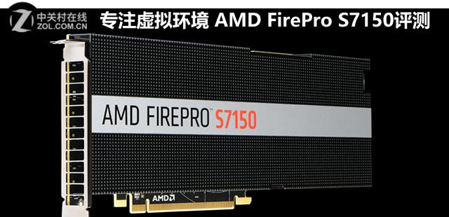 专注虚拟环境 AMD FirePro S7150评测