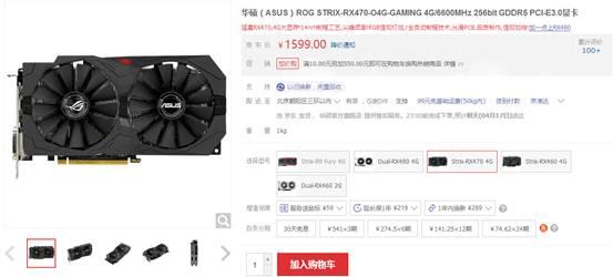 游戏装备精选 华硕ROG RX 470售1599元