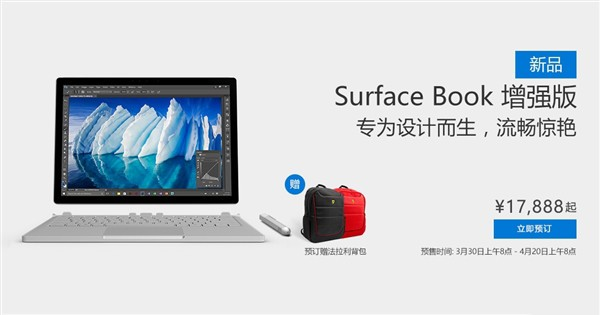1TB售24588元 Surface Book增强版来了