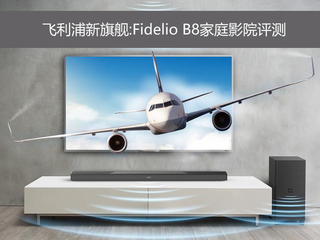 飞利浦新旗舰:Fidelio B8家庭影院评测