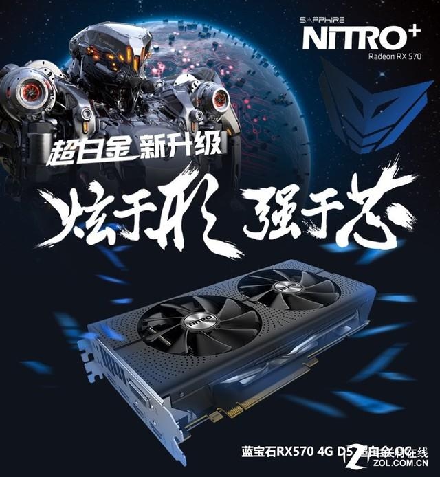 蓝宝石RX570 4G D5超白金OC显卡上市