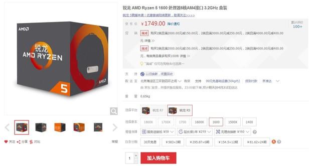 i5价格i7性能 Ryzen 1600京东售1749元