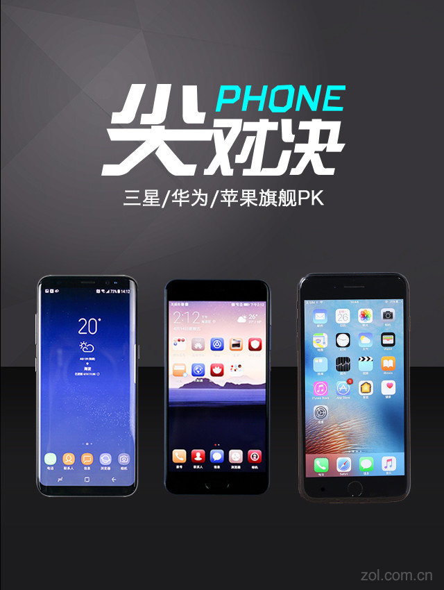 三星S8约战苹果/华为 三足鼎立谁称王?