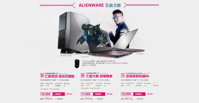 Alienware带你四月狂欢 福利优惠享不停