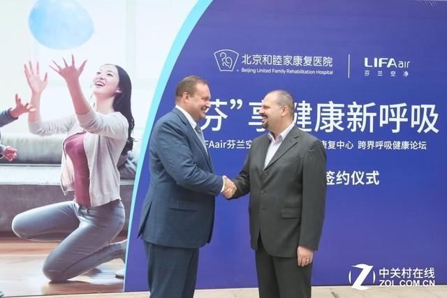 """LIFAair牵手北京和睦家康复院 """"芬""""享健康"""