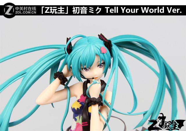 「Z玩主」初音ミク Tell Your World