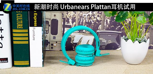 新潮时尚 Urbanears Plattan耳机试用