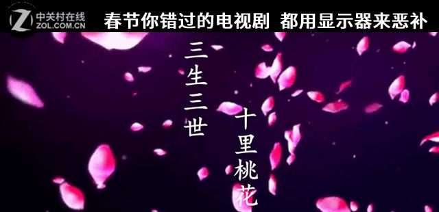 春节你错过的电视剧 就用显示器来恶补