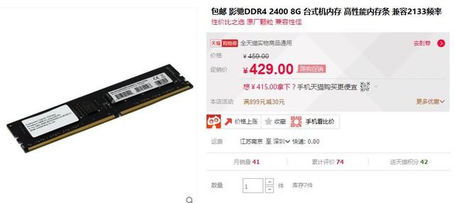 极速稳定 影驰将系列DDR4-2400 8G促