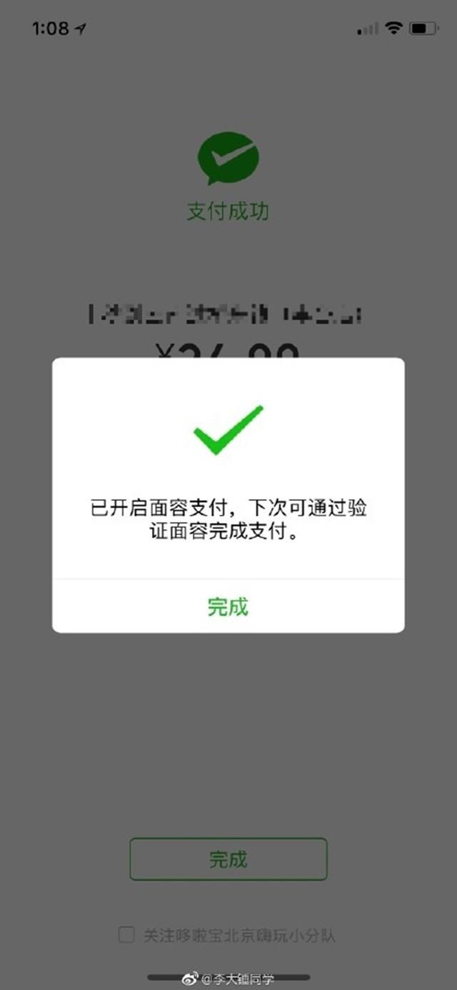 微信App已适配iPhone X:支持Face ID支付