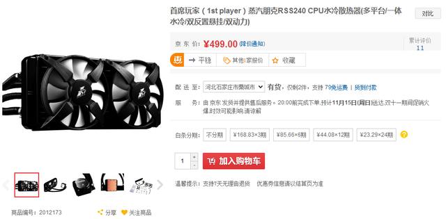 每日值得买 蜘蛛造型风扇240水冷499元