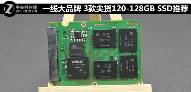 一线大品牌 3款尖货120-128GB SSD推荐