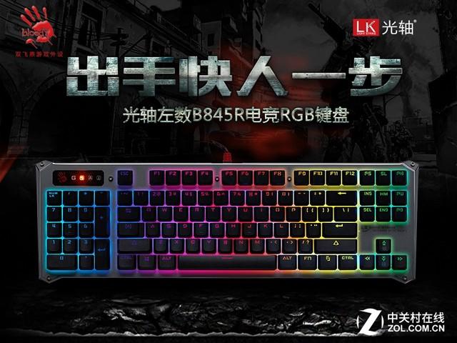 快人一步 光轴左数B845R电竞RGB键盘