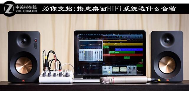 为你支招:搭建桌面HiFi系统选什么音箱