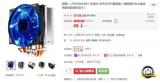 每日值得买 买超频三散热器送A2导热膏