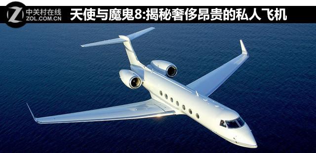 侈昂贵的私人飞机