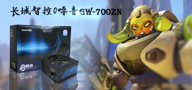 长城智控GW-700ZN还你安静游戏环境